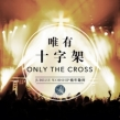 "Jubilee Worship ""Only the Cross"" Album Review"